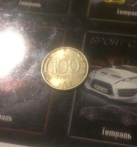 100 руб 1993 года спмд