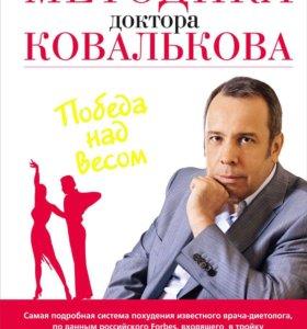 "Новая книга доктора Ковалькова ""Победа над весом"""