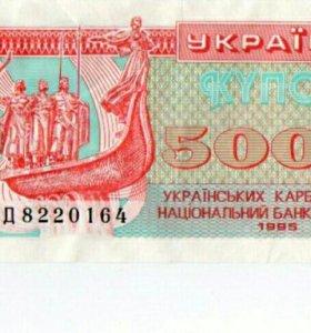 5000 купонов Украина 1995г.