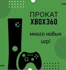 Прокат Xbox 360