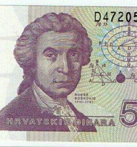 Хорватия 5 динар UNC.