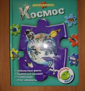 Большая новая книга-пазл Космос.