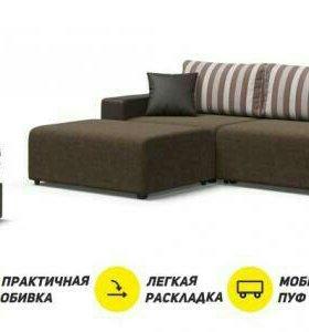 Новый диван малибу с пуфом