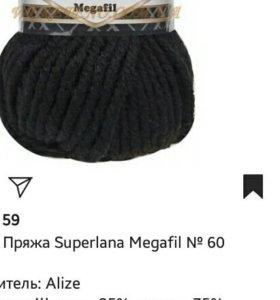 Пряжа Alize