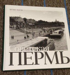Книга Советская Пермь