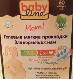 Гелиевые мягкие прокладки для кормящих мам