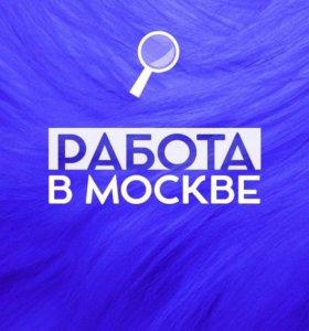 Работник склада вахта Москва