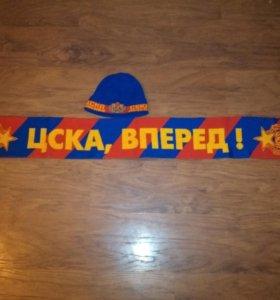 Шарф и шапка ЦСКА