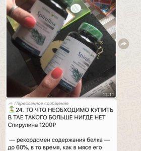 Спирулина БАД