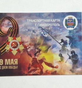 Продажа/Обмен транспортная карта г. Симферополя