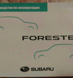 Руководство по эксплуатации. Subaru Forester IV