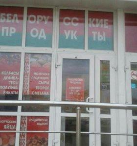 Магазин Белорусские продукты