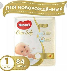 Подгузники Huggies elite soft 1 и 2