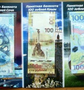 сторублевые банкноты России 3 шт. (памятные)