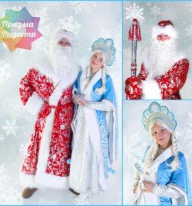 Поздравление от Деда Мороза и Снегурочки на дом!