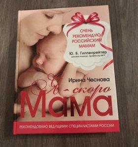 Книга Я скоро мама