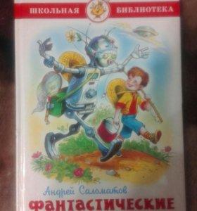 Книга для ребенка