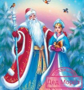 Дед Мороз,Снегурочка и Снеговик на Новый год!