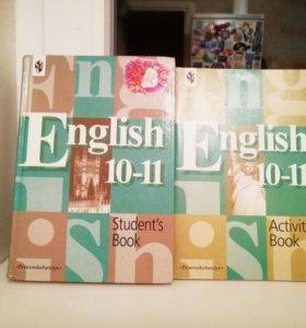"""Кузовлев """"Английский язык"""" 10-11 кл."""