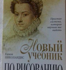Новый учебник по рисованию, Кимон Николаидис