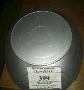 Весы кухонные Maxwel1451