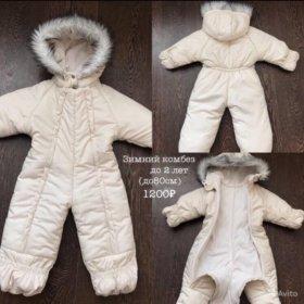 Зимний детский комбинезон до 2х лет
