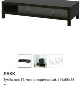 Тумба под телевизор из магазина IKEA