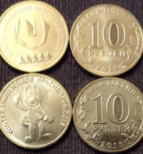 10 рублей 2018г зимняя универсиада Красноярск