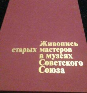 Шикарная книга