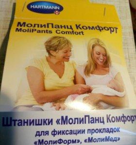 Послеродовые штанишки Моли Панц 5 шт. + подарок