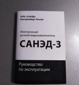САНЭД *3