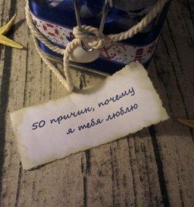 """Баночка """"50 причин почему я тебя люблю"""""""