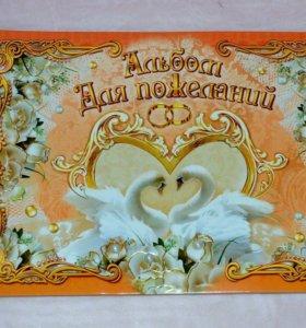 Альбом для свадебных пожеланий