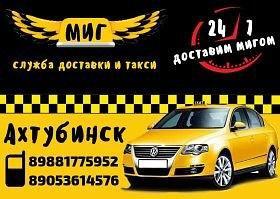 Фирма такси МИГ Ахтубинску