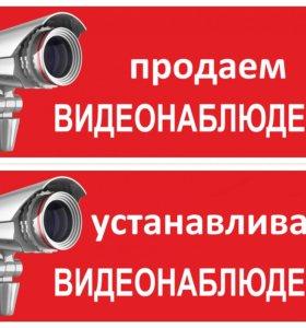 AHD / iP / Wi-Fi видеонаблюдение