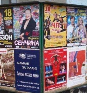 Расклейка афиш, плакатов