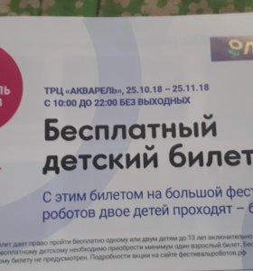 Фестиваль роботов!!!
