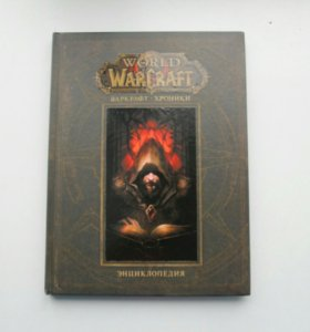 Книги world of war craft