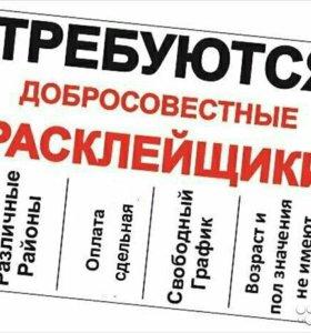 Расклейщик объявлений (рекламы)