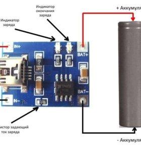 Зарядное устройство на микросхеме TP4056