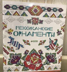 Комплект «Орнаменты» (4-книги) Новые!