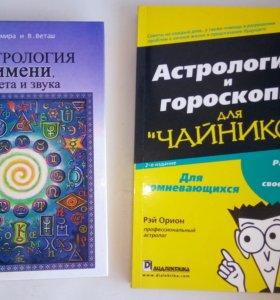 Книги для любителей астрологии