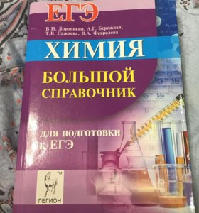 Справочник по химии ЕГЭ