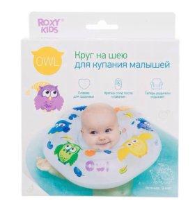Круг и а шею для купания малышей