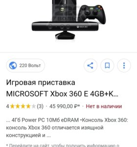 Xbox 360 E + kinekt