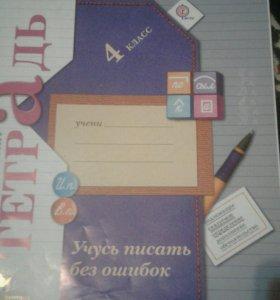 Рабочая тетрадь учюсь писать без ошибок 4 класс