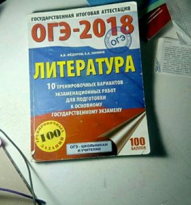 Сборник заданий ОГЭ по литературе