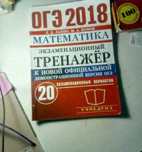 Сборник заданий ОГЭ по математике