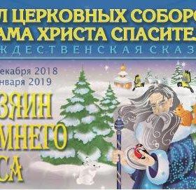 Рождественская сказка «Хозяин Зимнего Леса»