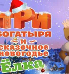 Новогоднее шоу Три Богатыря и сказочное Новогодье